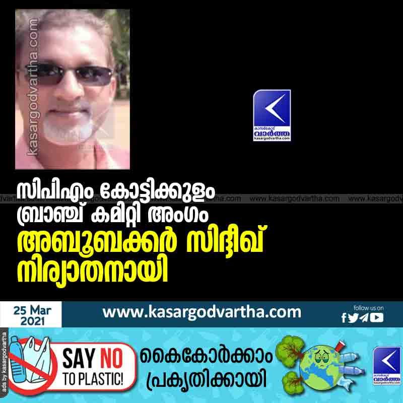 CPM Kottikulam branch member Aboobacker Siddique has passed away