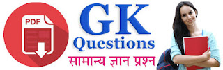 Important Gk Question 2018, 19, 20, 2021   Gk Question in Hindi With Answer   Gk Question Answer in Hindi
