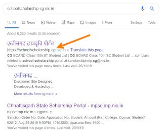 scholarship portal me student mapping kaise karen ,school scholarship.cg.nic.in 2019-20