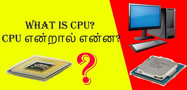 What is CPU?   CPU என்றால் என்ன?   Tamil