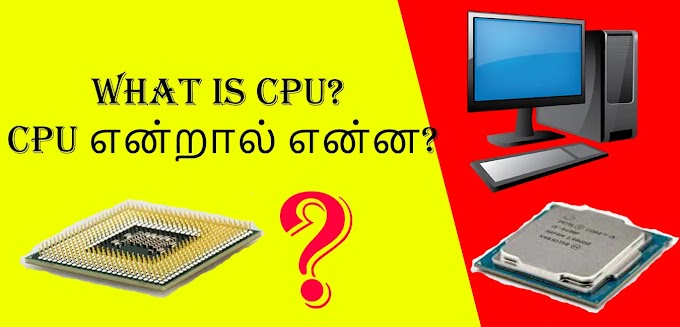 What is the CPU? | CPU என்றால் என்ன? | Tamil
