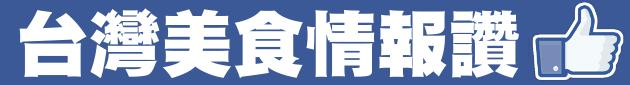 台灣美食情報讚