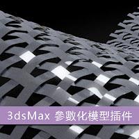 3dsMax  Para3dr 3dsMax參數程序化模型插件下載