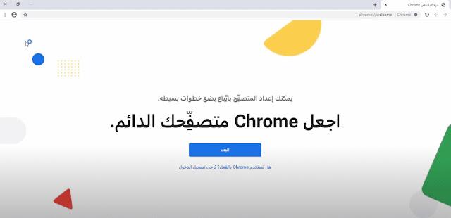 تنزيل متصفح جوجل كروم للكمبيوتر