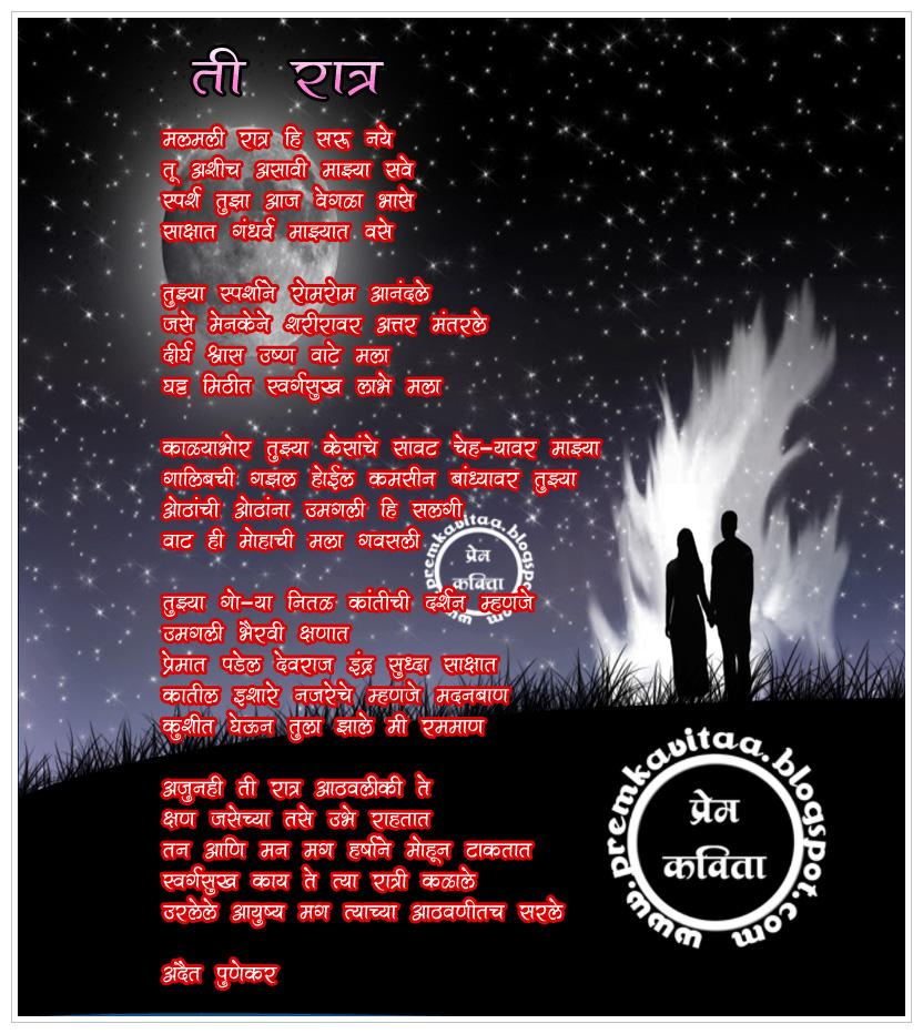 Prem Kavita: Ti Ratra   ती रात्र