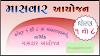 Masvar Aayojan 2021-22 | Varshik Aayojan Std 1 to 8 | Masvar Aayojan Std 1 to 8