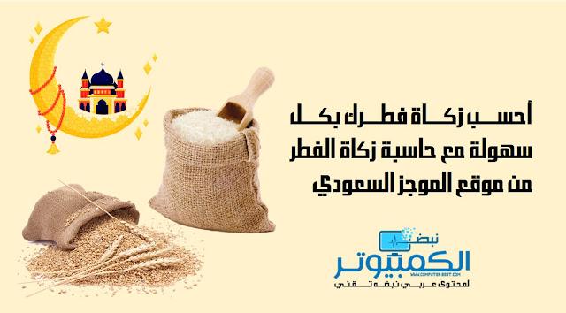 أحسب زكاة فطرك بكل سهولة مع حاسبة زكاة الفطر من موقع الموجز السعودي