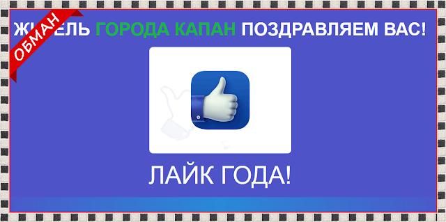 [Лохотрон] yasdam.ru Отзывы. Лайк Года, развод на деньги!