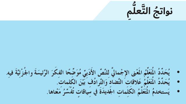 حل درس حلم وجهل لغة عربية صف سادس فصل ثاني