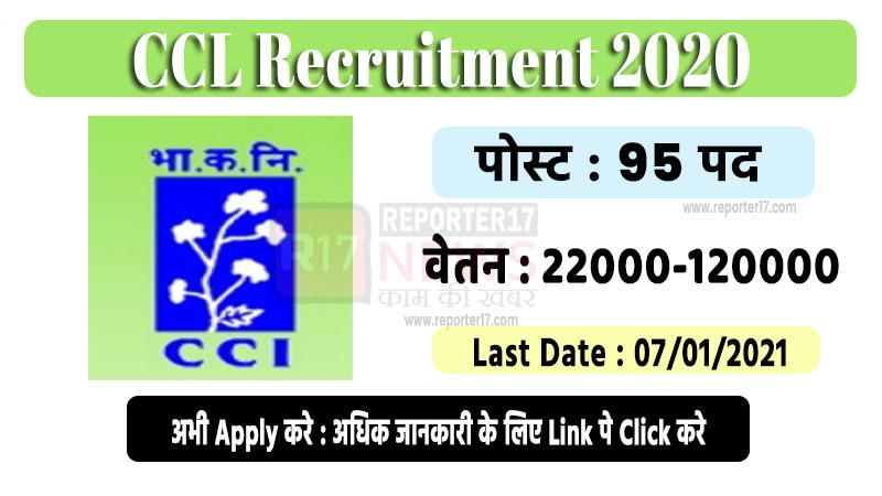 ccl recruitment 2020