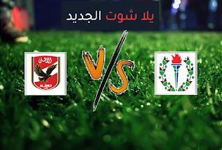 نتيجة مباراة الاهلي وسموحة اليوم الأربعاء في الدوري المصري