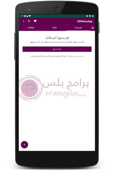 واتس عمر العنابي