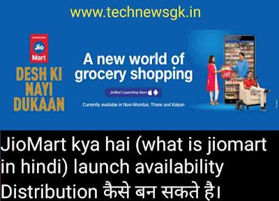 JioMart kya hai in hindi (paisa kaise kamaye) Distributer कैसे बन सकते है पुरु जानकारी 20.