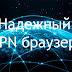 Надежный VPN браузер на Android