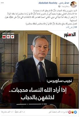 رد ناري من الشيخ سبيع وعبدالله رشدي علي نجيب ساويرس والحجاب
