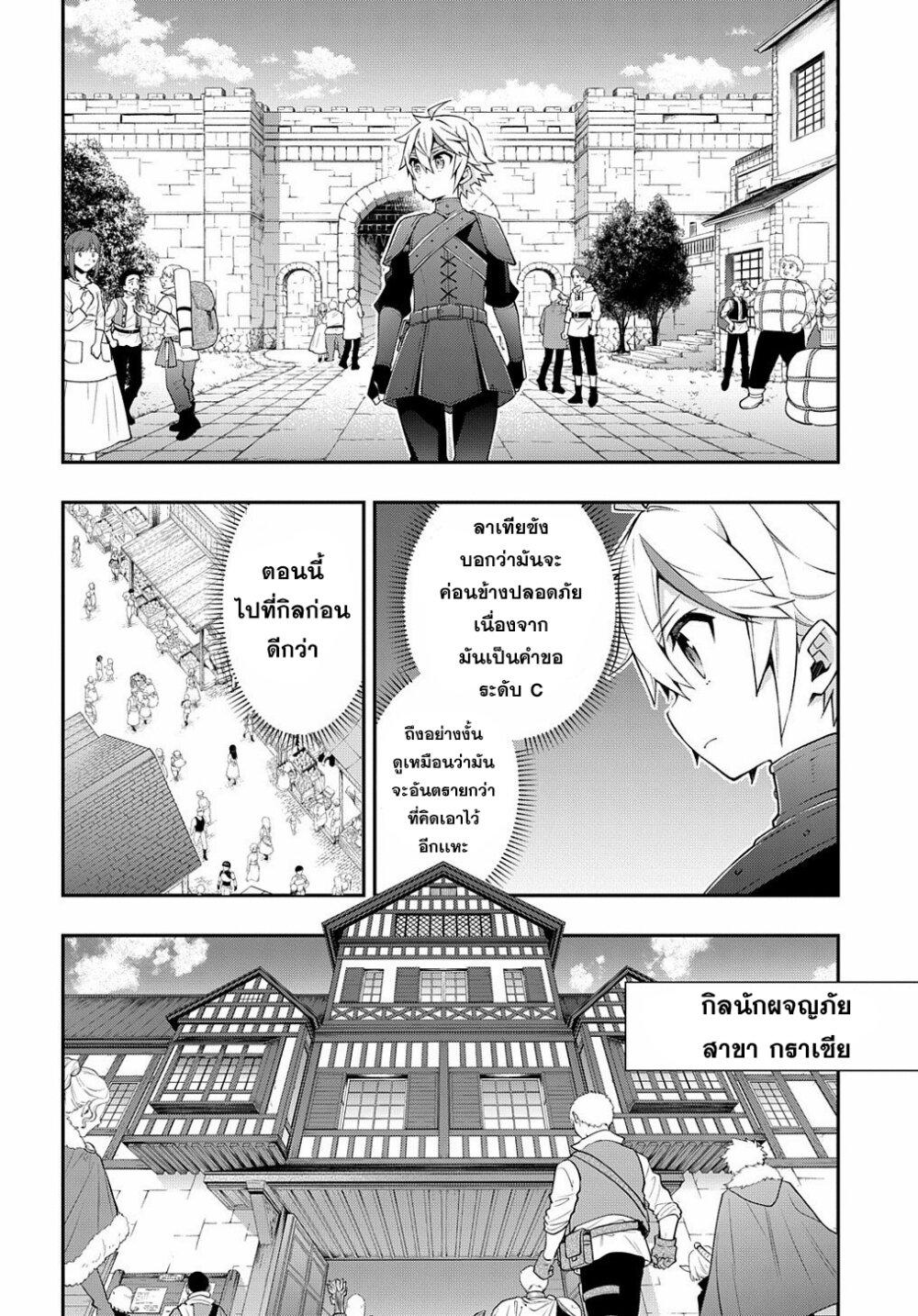 อ่านการ์ตูน Tensei Kizoku no Isekai Boukenroku ~Jichou wo Shiranai Kamigami no Shito~ ตอนที่ 29 หน้าที่ 10