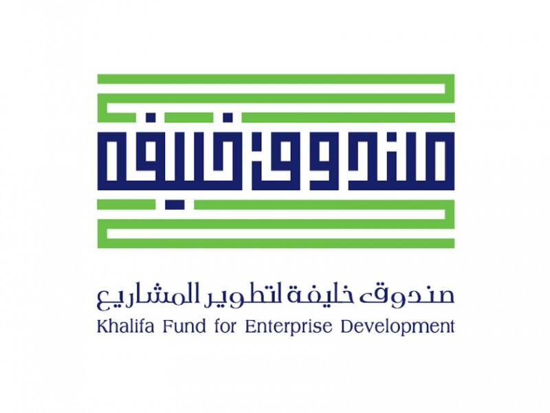Khalifa Fund and Ajman's Municipality & Planning Department organize 'Entrepreneurs Forum'