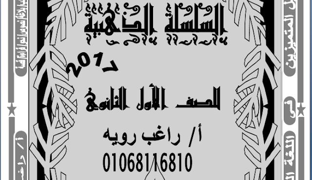 ملزمة لغة عربية للصف الاول الثانوى ترم أول 2017 الذهبية