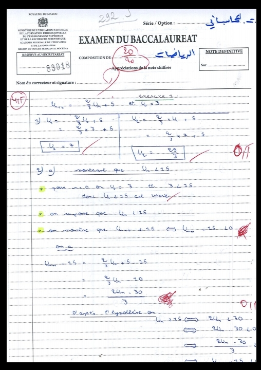 الإنجاز النموذجي (20/20)؛ الامتحان الوطني الموحد للباكالوريا، الرياضيات، مسلك التدبير المحاسباتي 2018