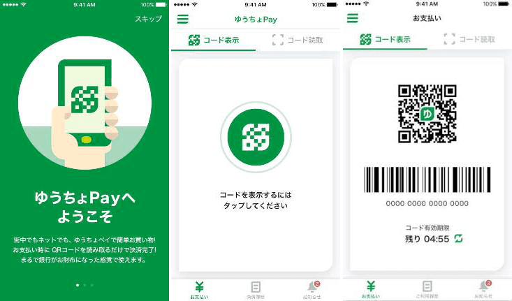 ゆうちょ通帳アプリ 開発者オプション