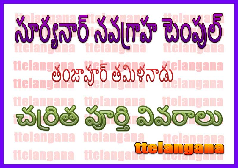 సూర్యనార్ నవగ్రాహ కోవిల్ తంజావూర్ తమిళనాడు టెంపుల్ చరిత్ర పూర్తి వివరాలు