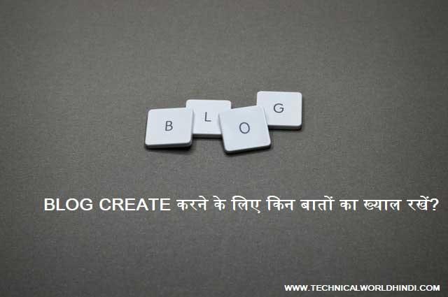 BLOG CREATE करने के लिए किन बातों का ख्याल रखें