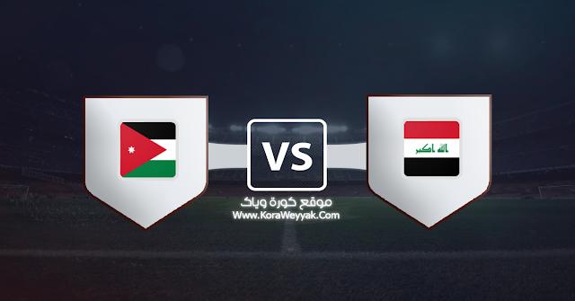 نتيجة مباراة الأردن والعراق اليوم الخميس في مباراة ودية