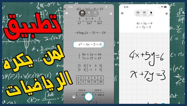 هذا التطبيق الغير متاح في بلاي ستور يمكنه حل معادلاتك الرياضية الصعبة