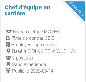 عروض توظيف 9 منصب عمل ب ولاية سيدي بلعباس  SIDI BEL ABBES