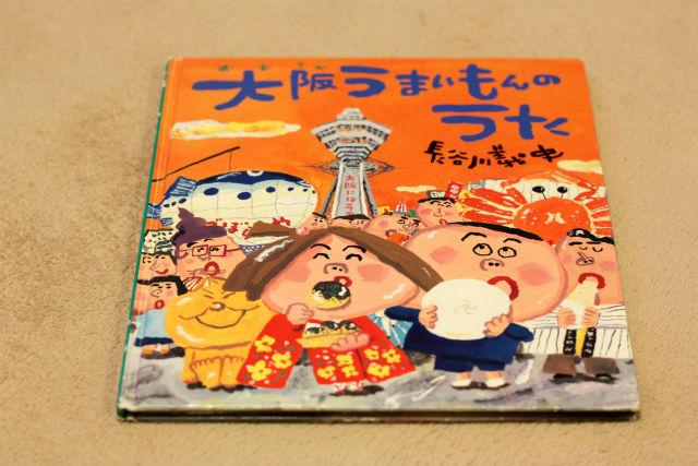 ひときわ絵が楽しい長谷川義史さんの絵本「大阪うまいもんのうた」