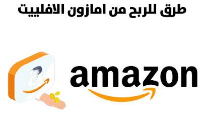 الربح من أمازون Amazon أفلييت للمبتدئين   طريقة التسوق بالعمولة