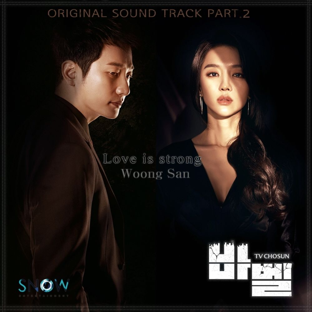 Woong San – Babel OST Part.2