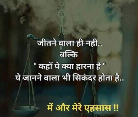Life Inspirational whatsapp quotes in hindi