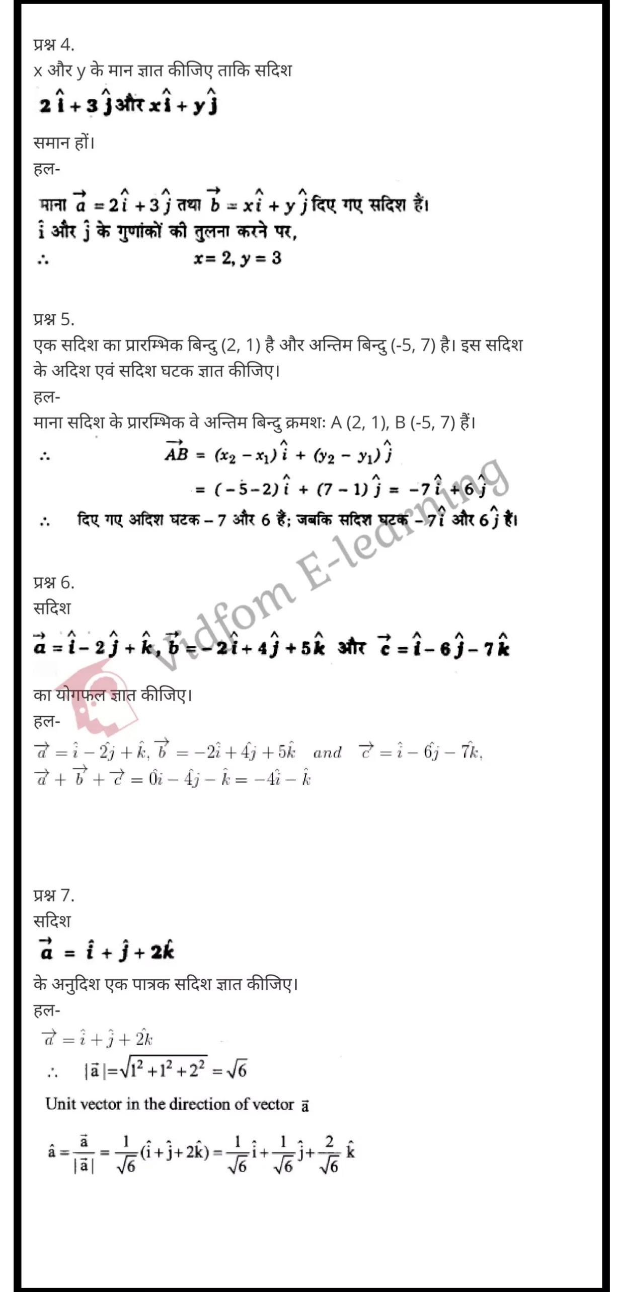class 12 maths chapter 10 light hindi medium 4