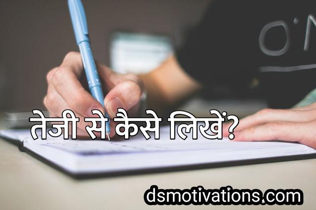 How to write fast in hindi? (तेजी से कैसे लिखें?)