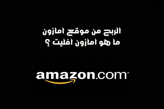 الربح من موقع امازون | الدليل الشامل للربح من Amazon