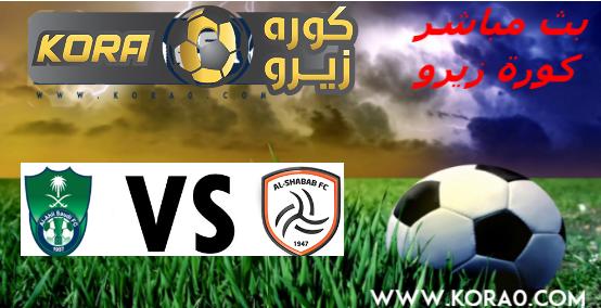 مشاهدة مباراة الأهلي السعودي والشباب بث مباشر اون لاين اليوم 28-12-2019 الدوري السعودي الجولة الثالثة عشر