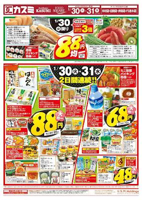 【PR】フードスクエア/越谷ツインシティ店のチラシ1月30日号