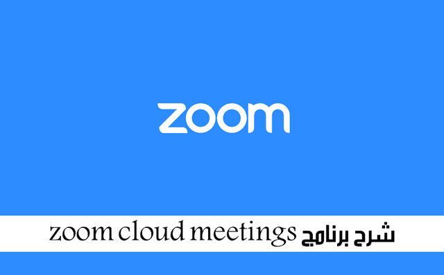 شرح برنامج zoom cloud meetings