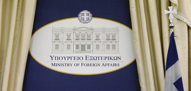 Τραγέλαφος στο υπουργείο Εξωτερικών
