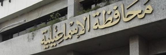جدول مواعيد لإمتحانات محافظة الإسماعيليه الترم الثانى 2017 أخر العام (جميع المراحل)