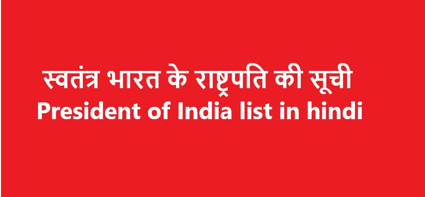 president list of india in hindi   list of president of india in hindi