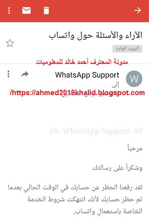 حل مشكلة إن رقمك هذا تم حظره من استخدام واتساب الرجاء الاتصال بفريق الدعم