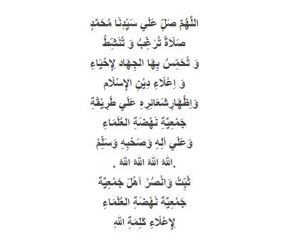 lirik nahdliyyah arab latin terjemahan bahasa indonesia