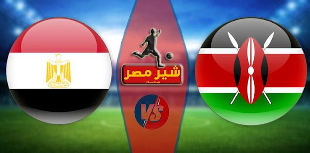 موعد مباراة مصر وكينيا في تصفيات كأس أمم إفريقيا القادمة
