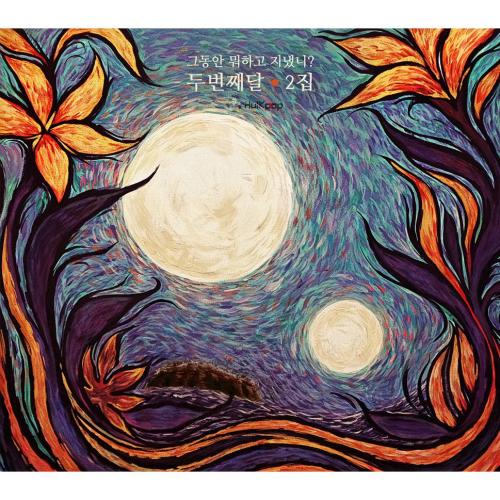 2nd Moon – Vol.2 그동안 뭐하고 지냈니?