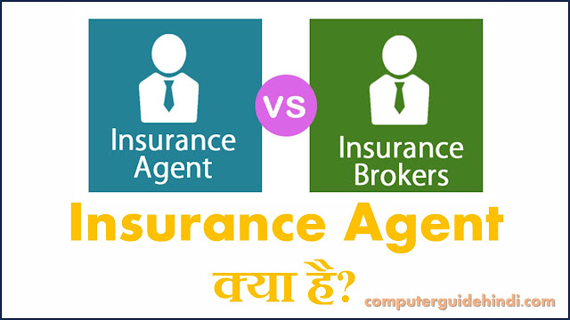 Insurance agent क्या है?