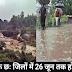 हिमाचल: नदी-नालों के पास मत जाना, 6 जिलों में 26 तक होगी भारी बारिश