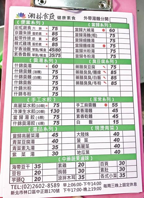 湘林食蔬健康素食菜單~林口素食