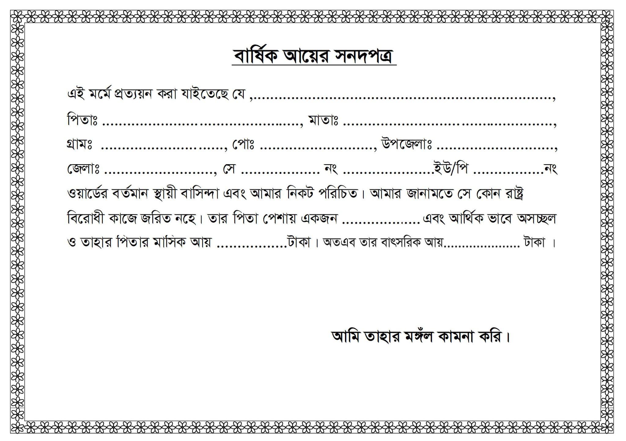 Annual Income Certificate